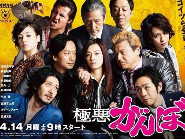 極惡亂暴者(日劇) Gokuaku Ganbo