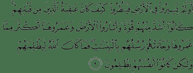 Surat Ar Rum Ayat 9