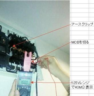 中性線を利用した単相三線式でのメガ測定
