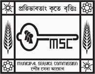 Municipal Service Commission Recruitment 2014