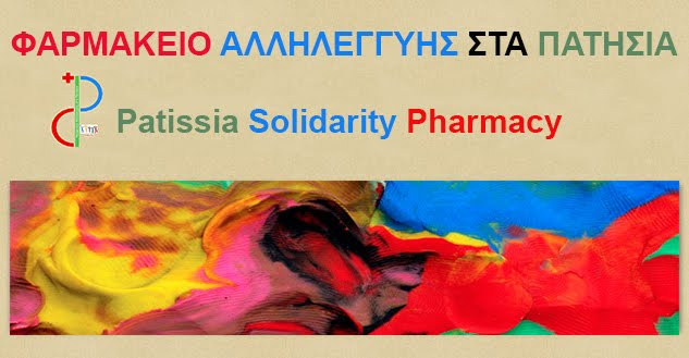 Φαρμακείο Αλληλεγγύης στα Πατήσια