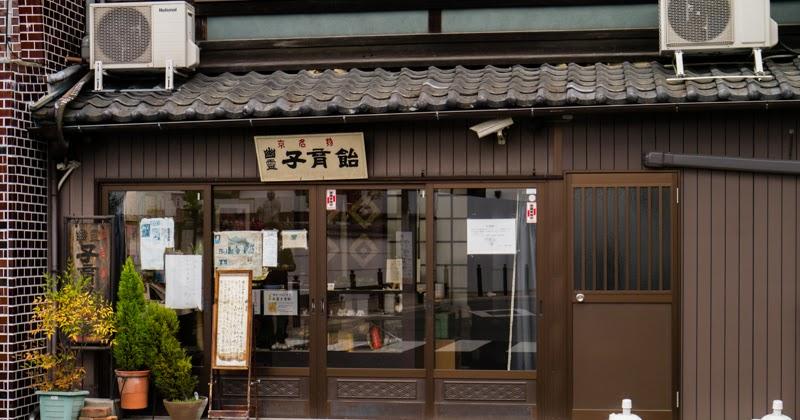 Mon petit japon la boutique des bonbons du fant me - La boutique du japon ...