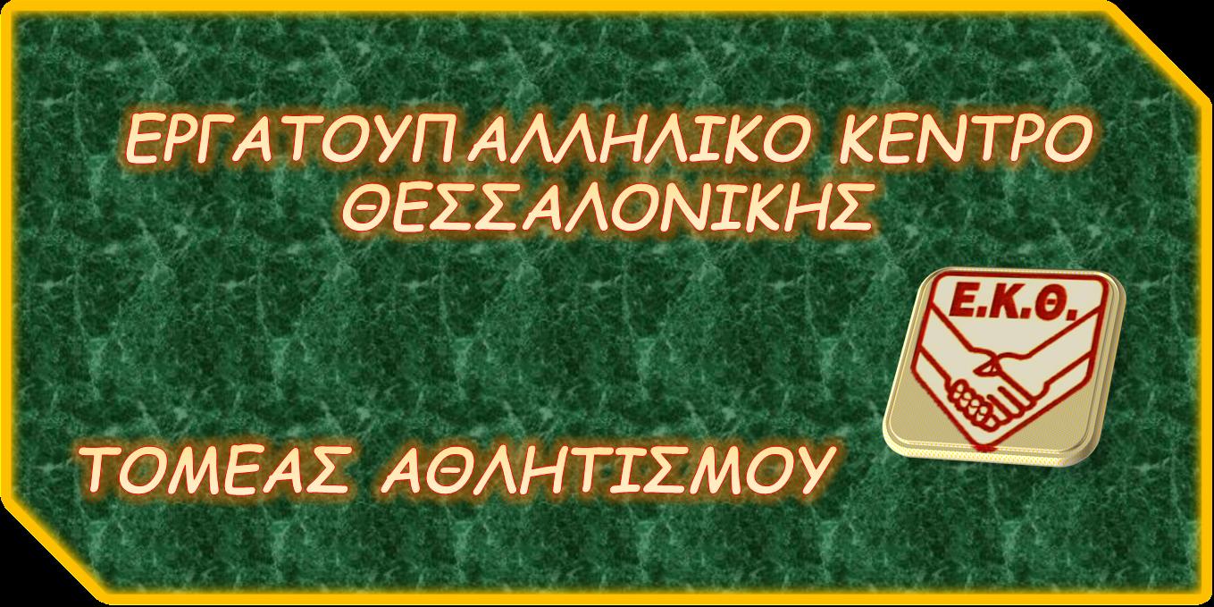 Ε.Κ.Θ. ΤΟΜΕΑΣ ΑΘΛΗΤΙΣΜΟΥ