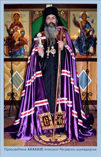 Преосвећени епископ Акакије