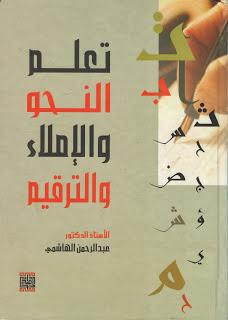 تعلّم النحو والإملاء والترقيم - عبد الرحمن الهاشمي pdf