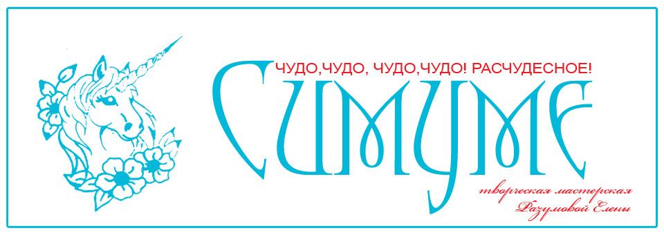 СИМУМЕ