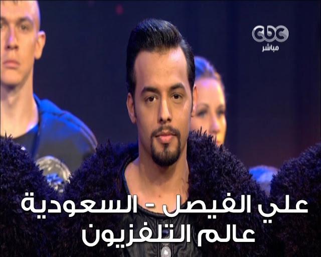 Ali Al Faisal - علي الفيصل