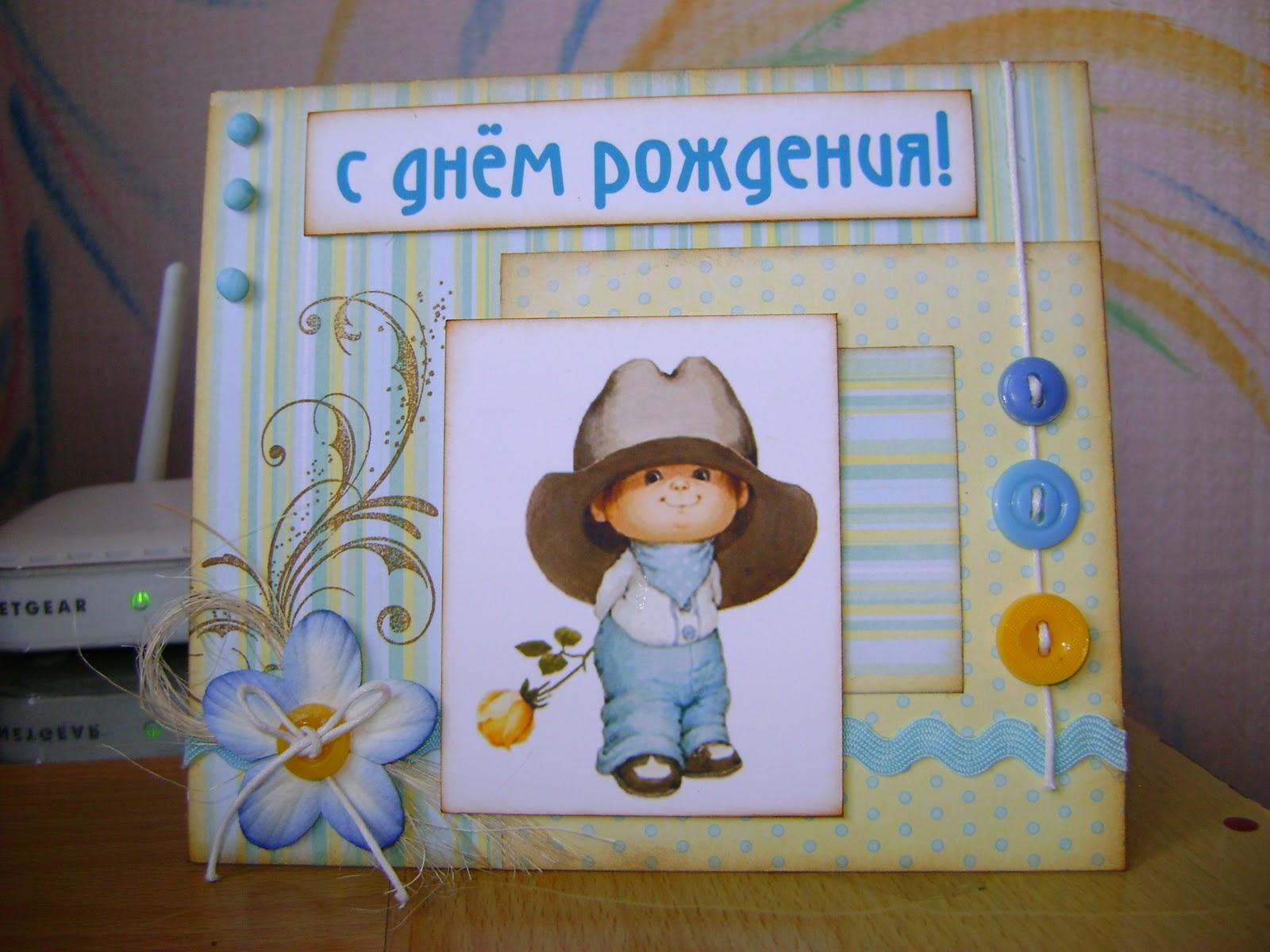 Открытка для мальчика с днём рождения своими руками