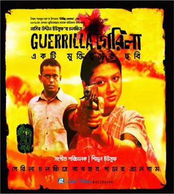 Guerilla (2011) DVD Rip 400 MB, guerilla bangla movie, gerila
