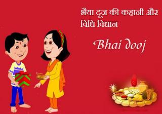 भैया दूज की विधि , bhaai dooj ki kahani, bhaiya dooj story in hindi, भाई दूज की कहानी