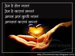Love Marathi Kavita 6