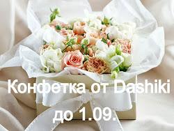 Конфетка от Даши
