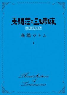 [高橋ツトム] 天間荘の三姉妹 スカイハイ 第01巻