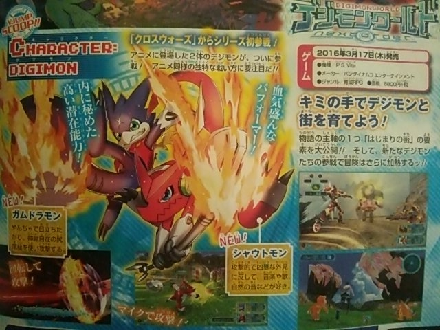 Tamer union v jump magazine features gumdramon shoutmon in next v jump magazine features gumdramon shoutmon in next 0rder map of village of beginnings gumiabroncs Image collections