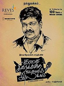 A for Azhagirukku Song Lyrics from Kathai Thiraikathai Vasanam Iyakkam