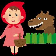 赤ずきんちゃんのイラスト「赤ずきんを狙う狼」
