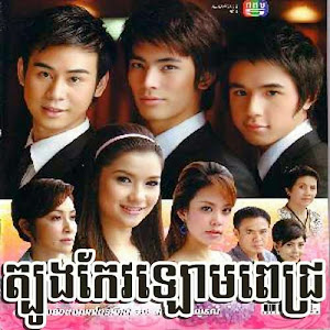 Tbong Keo Laom Pech [22 End] Thai Lakorn Khmer Movie