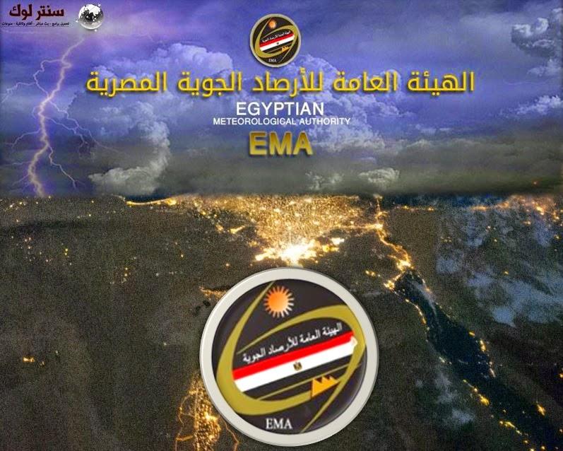موقع الهيئة العامة للأرصاد الجوية المصرية EMA لمعرفة درجات الحرارة والطقس
