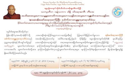 >Burmese in Fort Wayne invite Dhamma Talks