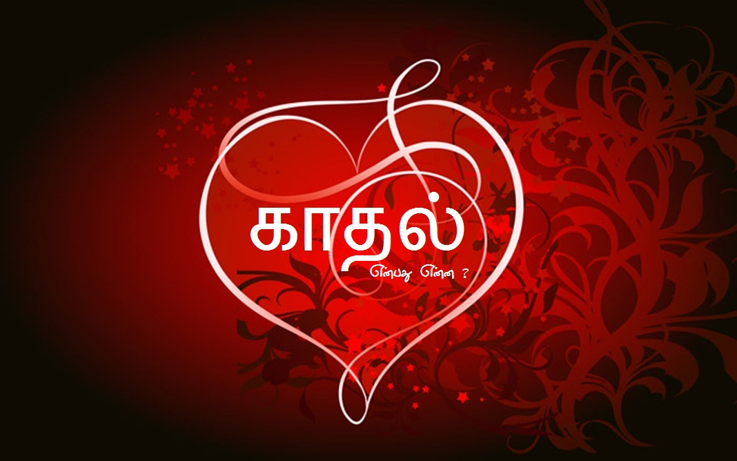 http://3.bp.blogspot.com/-NF6zjAQzboE/Uc7wkfPmqEI/AAAAAAAAAgc/b_Yea4zHdG8/s1068/What-is-love.jpg
