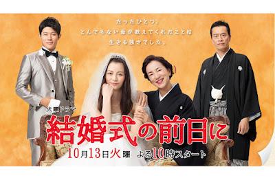《婚禮的前一天》香里奈 原田美枝子 鈴木亮平 山本裕典