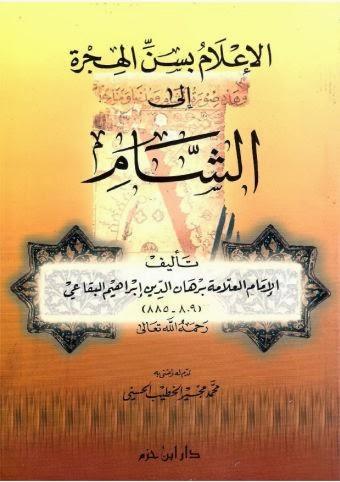 الإعلام بسنّ الهجرة إلى الشام - برهان الدين البقاعي pdf
