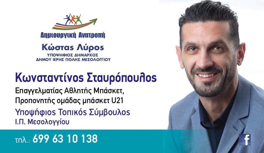 Ντίνος Σταυρόπουλος