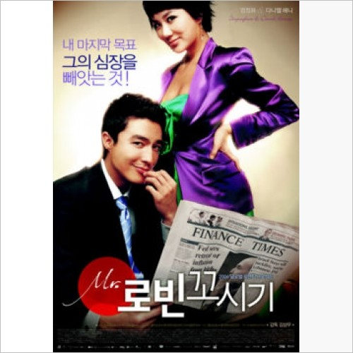 Seducing Mr. Perfect (Full Movie)