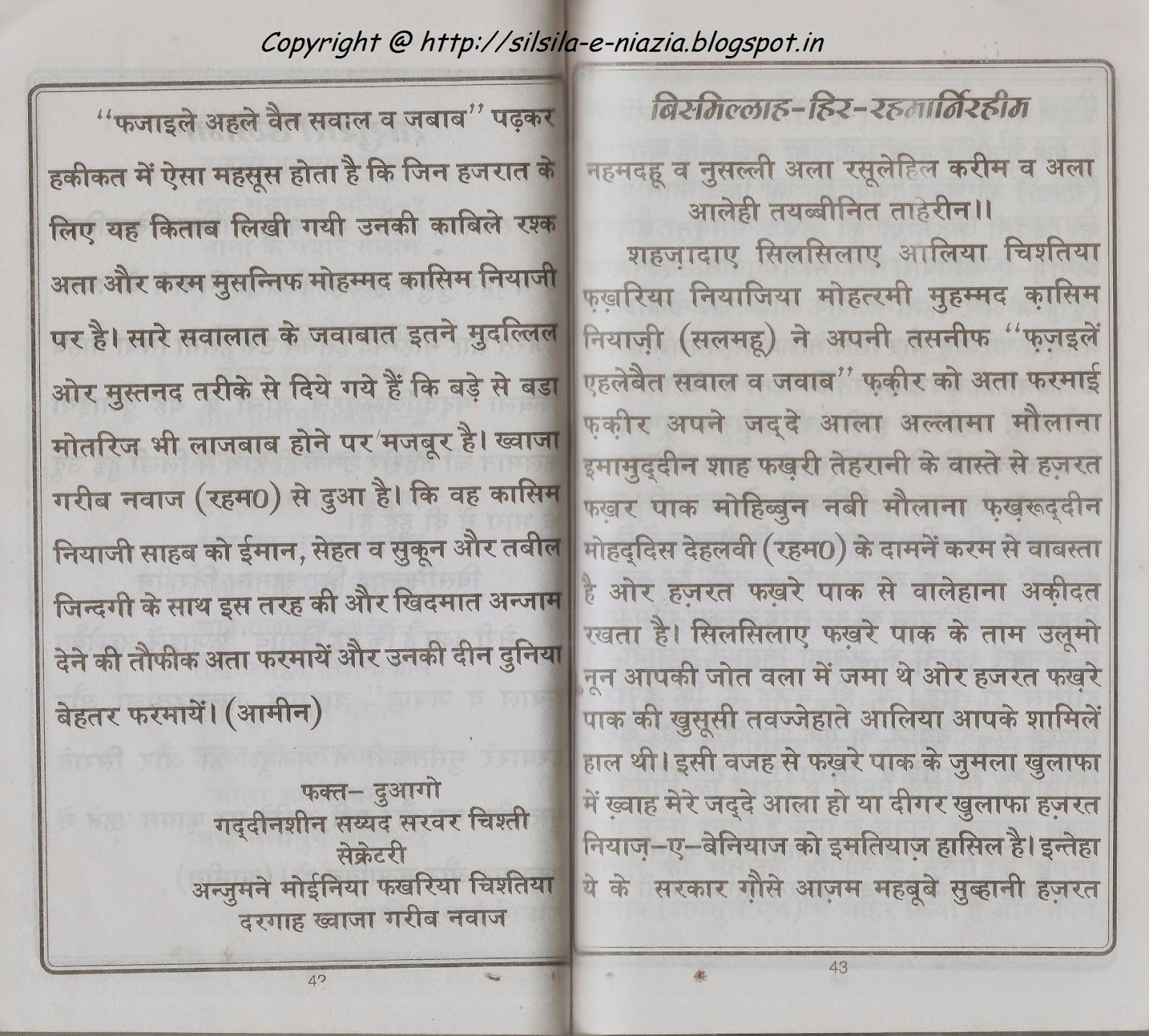 Silsila-e-Niazia: Fazail Ahlebait Sawal wa Jawab Part - II ... Facebook Hindi Sawal