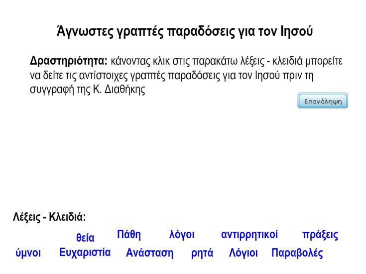 http://ebooks.edu.gr/modules/ebook/show.php/DSGYM-B118/381/2535,9834/extras/Html/kef0_en3_agnostes_paradoseis_popup.htm
