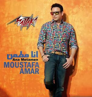 Mostafa Amar-Ana Metamn