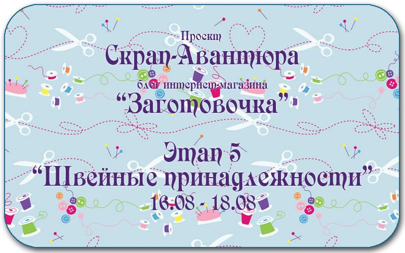 http://zagotovo4ka.blogspot.ru/2014/08/5.html