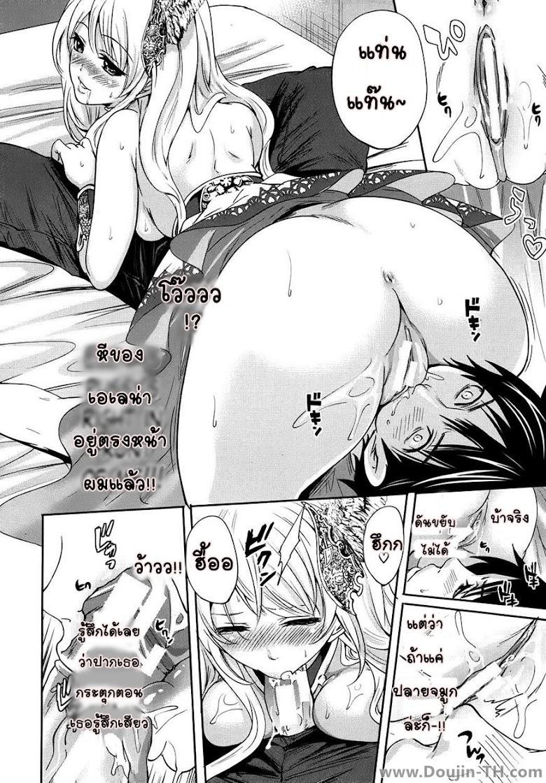 เอเลน่า แอดวานซ์ - หน้า 21