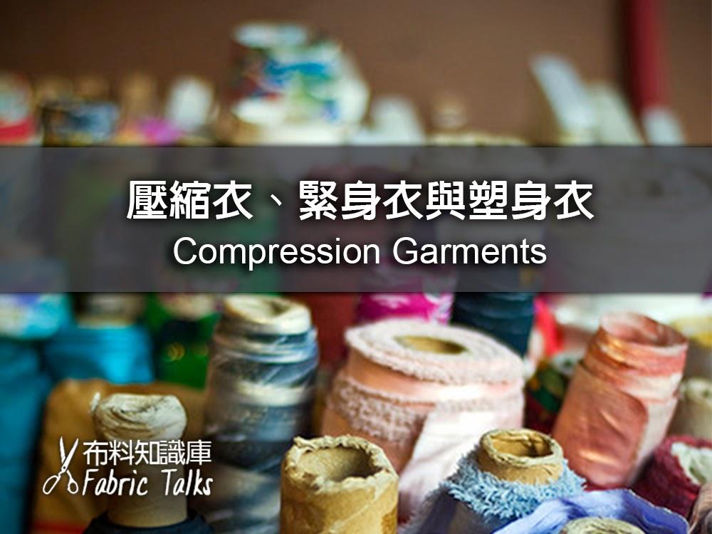 ACOTEX服裝布料知識網 - 壓縮衣、緊身衣與塑身衣 | Compression Garments