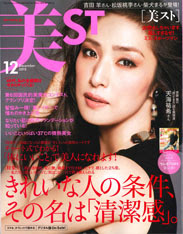 美ST2015年12月号