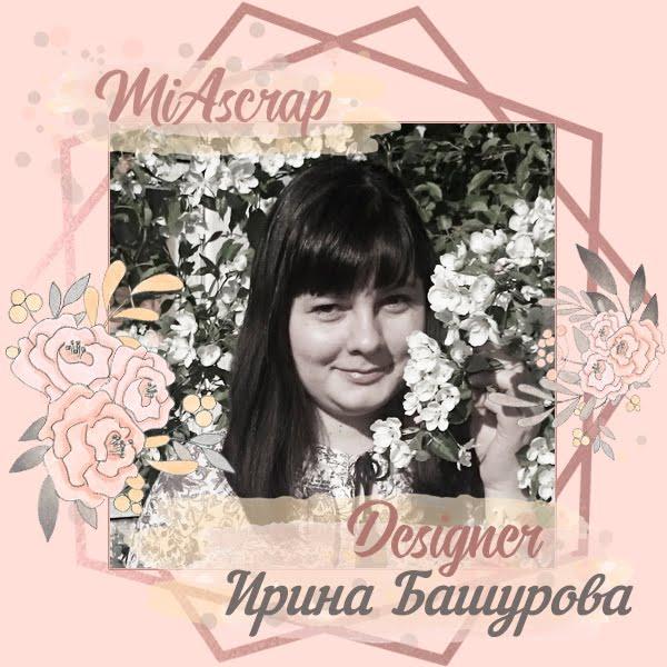 Ирина Башурова