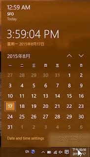 Windows 10 新款的時間和月曆介面