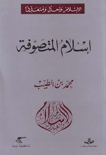 كتاب إسلام المتصوفة - محمد بن الطيب