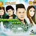 SUNDAY CD VOL 159 | Songsa oun pa bong