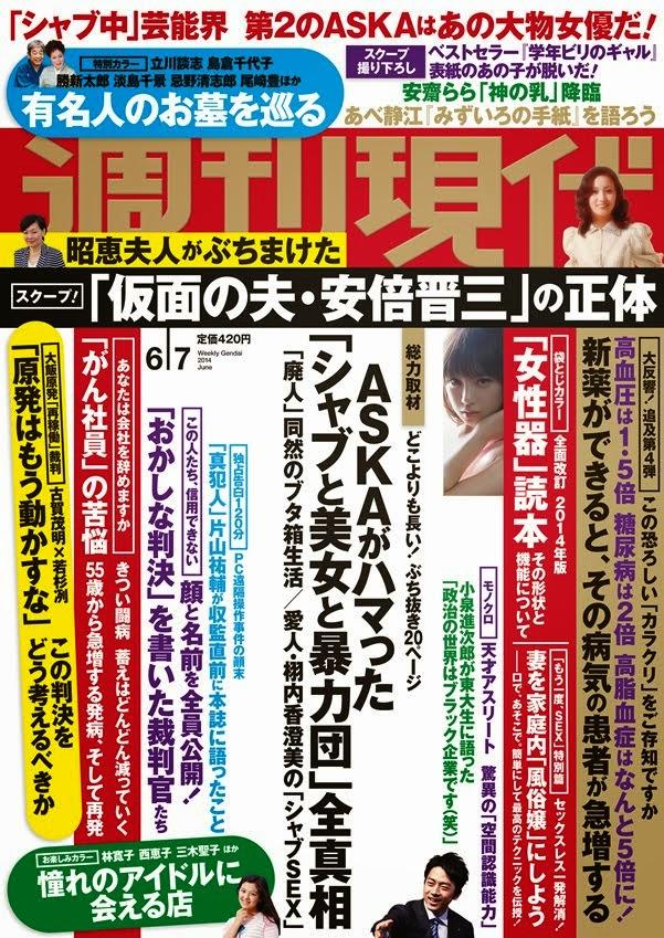 『週刊現代』6月7日号
