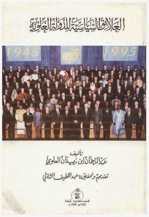 العلائق السياسية للدولة العلوية - عبد الرحمن بن زيدان