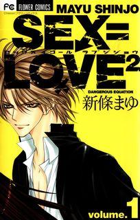 [新條まゆ] SEX=LOVE2 第01-02巻