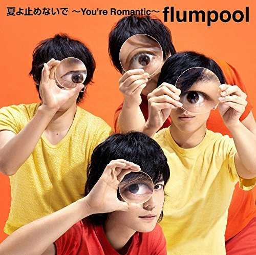 [Single] flumpool – 夏よ止めないで ~You're Romantic~ (2015.08.05/MP3/RAR)