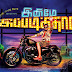 Inimey Ippadithaan (2015) Movie Review and Ratings - Muruganand
