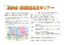 11/3 明るい全日空の未来をひらく「未来の会 横須賀基地見学ツアー」