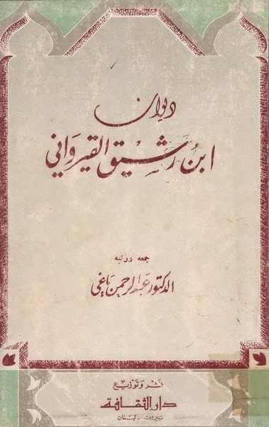 ديوان ابن رشيق القيرواني pdf