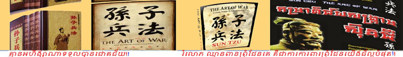 Art of War--Sun Tzu