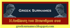 Greek Surnames