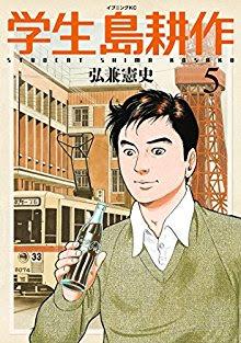 [弘兼憲史] 学生 島耕作 第01-05巻