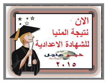ظهرت الان .. نتيجة الفصل الدراسى الاول للشهادة الاعدادية بمحافظة المنيا 2015
